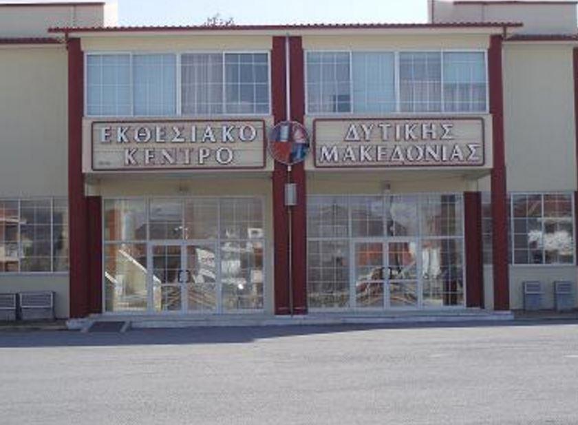 ΕΒΕ Κοζάνης: Εσπερίδα στο «Εκθεσιακό Κέντρο Κοζάνης», με θέμα Ασφαλιστικό- Φορολογικό-ΑΕΠΙ,  την Τετάρτη 5 Απριλίου