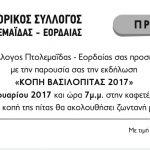 Tην Πέμπτη 9 Φεβρουαρίου η κοπή βασιλόπιτας του Εμπορικού Συλλόγου Πτολεμαΐδας – Εορδαίας