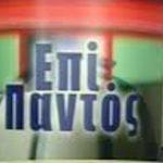 Τοp Channel: Ο Στάθης Κωνσταντινίδης απόψε, Δευτέρα, στην εκπομπή «Επί Παντός» – Β. Κωνσταντινίδης (ΣΥΡΙΖΑ) και Γ.Παπαδόπουλος (ΝΔ) σχολιάζουν το δημοψήφισμα στην ΠΓΔΜ
