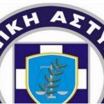 Η επίσημη ανακοίνωση της αστυνομίας για το θανατηφόρο τροχαίο στο 26ο χλμ Ν.Ε.Ο Κοζάνης – Φλώρινας