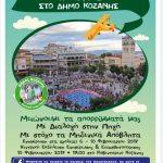 Aντιδημαρχία Περιβάλλοντος Δήμου Κοζάνης: Ανοικτή Εκδήλωση για τη Διαχείριση Απορριμμάτων, την Παρασκευή  10 Φεβρουαρίου