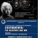 """Κοζάνη:  1ος κύκλος σεμιναρίων """"Γνωριμία με την Αστρονομία"""" με θέμα: """"Σχετικότητα: Για άσχετους και μη"""", το Σάββατο 4 Φεβρουαρίου"""