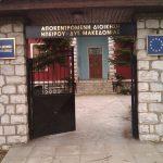 «Ζητήστε ραντεβού» η ηλεκτρονική φόρμα επικοινωνίας των πολιτών με τις υπηρεσίες της Αποκεντρωμένης Διοίκησης Ηπείρου-Δυτικής Μακεδονίας
