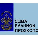 Πρόσκληση σε συλλόγους για συμμετοχή σε δράση προσφοράς της Περιφερειακής Εφορείας Προσκόπων Δυτικής Μακεδονίας, το Σάββατο 24 Φεβρουαρίου