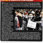 kozan.gr: Στο 90% η πληρότητα στα ξενοδοχεία της Π.Ε. Κοζάνης – Τι λέει ο πρόεδρος της ένωσης ξενοδόχων, Ιάκωβος Παντελίδης