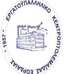 To Εργατικό Κέντρο Πτολεμαΐδας συμμετέχει στην 24ωρη Γενική Απεργία που έχει κηρύξει η ΓΣΕΕ στις 28 Νοεμβρίου