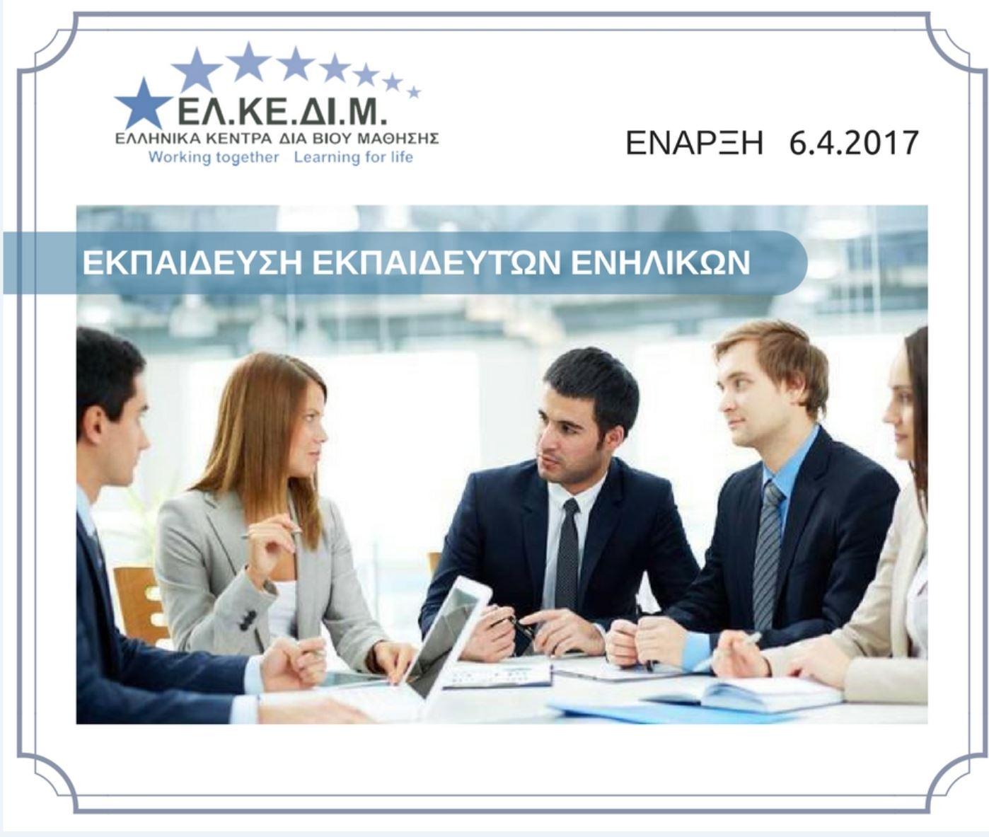 ΕΛΚΕΔΙΜ Κοζάνης: Έναρξη νέου σεμιναρίου Εκπαίδευση Εκπαιδευτών Ενηλίκων