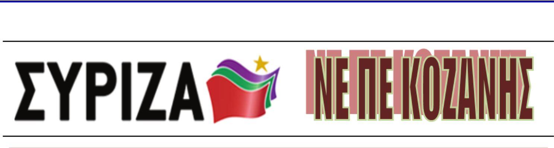 ΣΥΡΙΖΑ Κοζάνης: «Respect» προς την ΝΟΔΕ Κοζάνης για τη ΔΕΗ…!!!