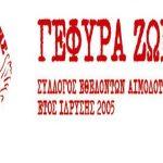 Σύλλογος Εθελοντών Αιμοδοτών Κοζάνης ¨Γέφυρα Ζωής¨: Αιμοδοσία SOS λόγω καιρού,  την Τετάρτη 16 Ιανουαρίου