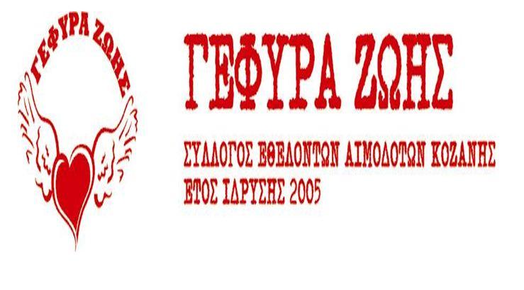 """Λήψη δείγματος μυελού στο ξενοδοχείο """"Παντελίδης"""" στην Πτολεμαΐδα, το Σάββατο 20 Μαΐου"""