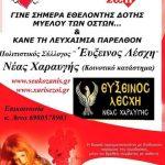 """Eθελοντική αιμοδοσία του Συλλόγου Αιμοδοτών """"Γέφυρα Ζωής"""" με τον Πολιτιστικό Σύλλογο """"Εύξεινος Λέσχης Νέας Χαραυγής"""" το Σάββατο 1/4"""