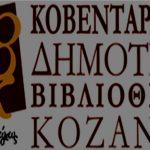 Πρόσκληση εθελοντών για την Καλοκαιρινη Εκστρατεία (ΚΕ) 2018 της Κοβενταρείου Δημοτικής Βιβλιοθήκης Κοζάνης (ΚΔΒΚ)