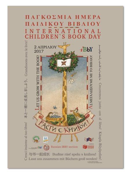 Η Δημοτική Βιβλιοθήκη Πτολεμαΐδας, γιορτάζει την Παγκόσμια Ημέρα Παιδικού Βιβλίου, την Κυριακή 2 Απριλίου