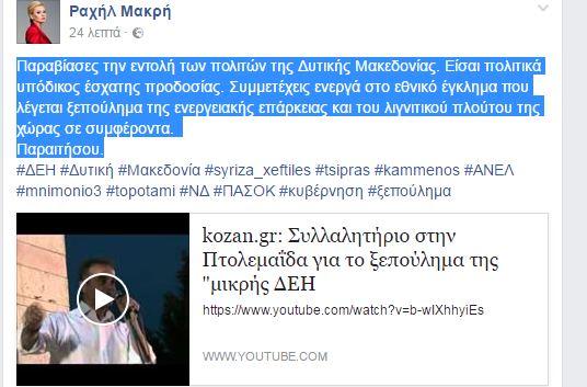 """Kozan.gr: Ραχήλ Μακρή κατά Καρυπίδη: """"Παραβίασες την εντολή των πολιτών της Δυτικής Μακεδονίας. Είσαι πολιτικά υπόδικος έσχατης προδοσίας"""""""