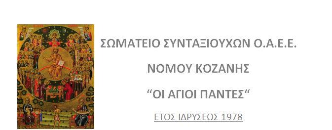 Κοζάνη: Eνημερωτική ομιλία με θέμα την οστεοπόρωση, την Τετάρτη 29 Μαρτίου