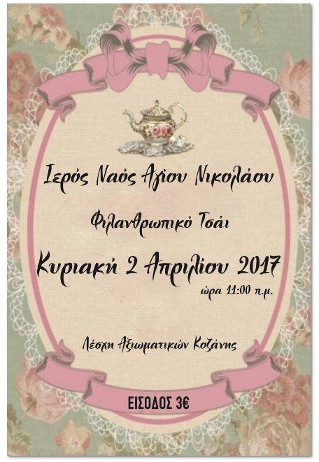 Ιερός Ναός Αγίου Νικολάου Κοζάνης: Φιλανθρωπικό τσάι την Κυριακή 2 Απριλίου