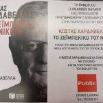 """Ο Κώστας Χαρδαβέλλας στην Κοζάνη, την Παρασκευή 7/4, για την παρουσίαση του βιβλίου του """"Το Ζεϊμπέκικο του Νικητή"""""""