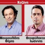 kozan.gr: Χύτρα Ειδήσεων: Για τον Περιφερειάρχη ξέρουμε, από τους βουλευτές του ΣΥΡΙΖΑ, στην Π.Ε. Κοζάνης, σιγή ιχθύος