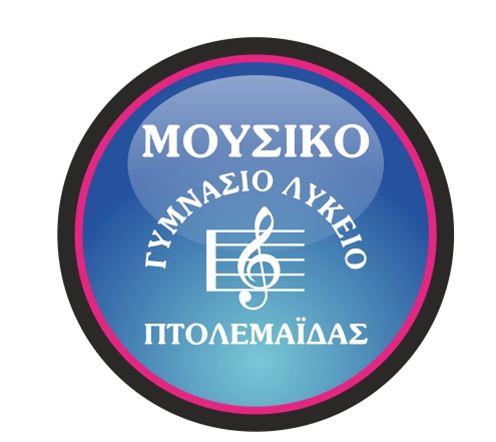 Έναρξη εγγραφών στο Μουσικό Σχολείο Πτολεμαΐδας