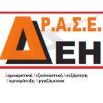 Σφοδρή κριτική της παράταξης ΔΡΑΣΕ ΔΕΗ για τις δηλώσεις του προέδρου της ΝΟΔΕ Κοζάνης, Π. Καρακάσιδη: «Ντροπή και αίσχος για τον τίτλο του συνδικαλιστή»