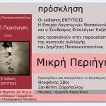 """Κοζάνη: Παρουσίαση της ποιητικής συλλογής του Δημήτρη Παπακωνσταντίνου """"Μικρή Περιήγηση"""", αύριο, Τετάρτη 29 Μαρτίου"""