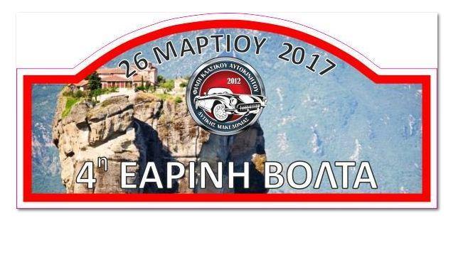 Φίλοι Κλασικού Αυτοκινήτου Δυτικής Μακεδονίας: «4η Εαρινή Βόλτα» την Κυριακή 26 Μαρτίου