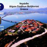"""Απογευματινό ταξίδι της Νεράιδας αύριο Δευτέρα 29 Μαΐου, μέσω της εκπομπής """"ΕπιΚοινωνία"""" της ΕΡΤ3 στις 4 το απόγευμα."""
