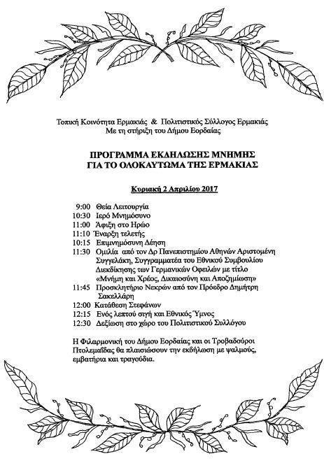 Εκδήλωση μνήμης για το ολοκαύτωμα της Ερμακιάς, την Κυριακή 2 Απριλίου