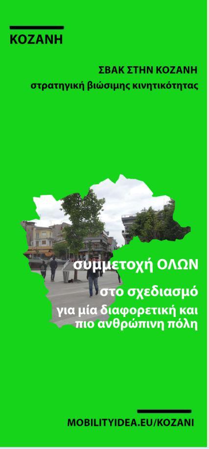 Δήμος Κοζάνης: Αλλάζουμε την Κοζάνη-Ενημερωνόμαστε για το Σχέδιο Βιώσιμης Αστικής Κινητικότητας, συνδιαμορφώνουμε το μέλλον