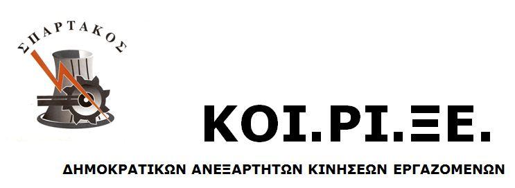 Καλή θητεία στο νεοσυσταθέν Διοικητικό Συμβούλιο του  Εργατικού Κέντρου Ν. Κοζάνης