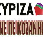 Ν.Ε. ΣΥΡΙΖΑ Π.Ε. ΚΟΖΑΝΗΣ: Ο Κουκουλόπουλος σε ρόλο Δον Κιχώτη, μάχεται ανεμόμυλους
