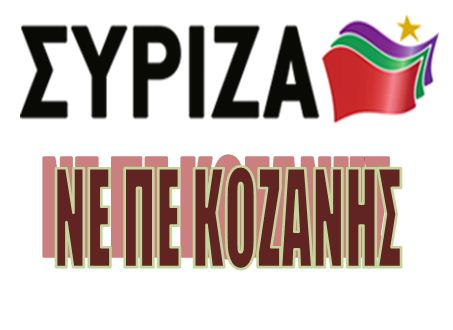 Ν.Ε. ΣΥΡΙΖΑ Κοζάνης: Σημαντική  για την περιοχή η επίσκεψη του Υπουργού Οικονομίας και Ανάπτυξης κ. Δ.Παπαδημητρίου