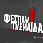 """To τηλεοπτικό σποτ του 1ου φεστιβάλ Πτολεμαΐδας, """"Η πόλη γιορτάΖΕΙ"""" (Bίντεο)"""