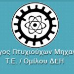 Συλλυπητήριο του Συλλόγου Πτυχιούχων Μηχανικών Τ.Ε./Ομίλου Δ.Ε.Η.