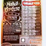 Kozan.gr: Πτολεμαίδα: Αυτό είναι το τυχερό λαχείο του ΣΚΡΑΤΣ, με τα «Μαγικά Κεράσια», που κέρδισε, με μόλις 3 ευρώ, 200.000 ευρώ – Ποιος είναι ο τυχερός (Bίντεο)