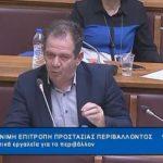 kozan.gr: Τοποθέτηση Μίμη Δημητριάδη, βουλευτή ΣΥΡΙΖΑ Π.Ε. Κοζάνης, στην Επιτροπή Περιβάλλοντος, στις 16/03, σχετικά με τα χρηματοδοτικά εργαλεία για το περιβάλλον (Βίντεο)