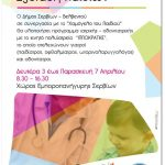 Επίσκεψη του Χαμόγελου του Παιδιού στη δράση της προληπτικής ιατρικής/οδοντιατρικής «ΙΠΠΟΚΡΑΤΗΣ» στο Δήμο Σερβίων – Βελβεντού