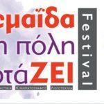 kozan.gr: Xύτρα Ειδήσεων: 10.000 ευρώ, από την Π.Ε. Κοζάνης, για τη συνδιοργάνωση, μαζί με τον Πολιτιστικό Σύλλογο «ΥΨΙΚΑΜΙΝΟΣ», του 1ου Φεστιβάλ Πτολεμαΐδας «Η Πόλη Γιορτάζει»