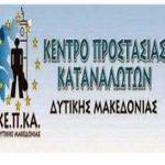 Εκλογοαπολογιστική Γενική Συνέλευση, του του Κέντρου Προστασίας Καταναλωτών (ΚΕ.Π.ΚΑ.) Δυτικής Μακεδονίας, την Παρασκευή, 12 Απριλίου 2019