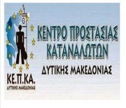 ΚΕ.Π.ΚΑ. Δυτικής Μακεδονίας: Δικαιώματα επιβατών ακτοπλοϊκών εταιρειών