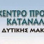 To ΚΕ.Π.ΚΑ. Δυτικής Μακεδονίας για τις τροποποιήσεις στο νόμο 3869/2010