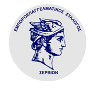 Εμποροεπαγγελματικός Σύλλογος Σερβίων: Ενημερωτική συνάντηση για ασφαλιστικό, προγράμματα και POS, την Τετάρτη 15 Μαρτίου