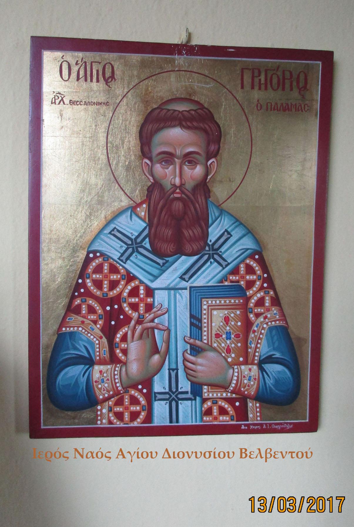 Ο Άγιος Γρηγόριος ο Παλαμάς άφησε τα ίχνη του (και) στην περιοχή μας.  (του παπαδάσκαλου Κωνσταντίνου Ι. Κώστα)