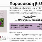 Παρουσίαση της ποιητικής συλλογής «Ανεμώνη» της Ολυμπίας Α. Τσικαρδάνη στην αίθουσα συνεδριάσεων του Δημαρχείου Σερβίων την Κυριακή 12/3