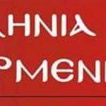 Πτολεμαΐδα: Ετήσιος χορός του Συλλόγου Σουρμενιτών, το Σάββατο 13 Ιανουαρίου