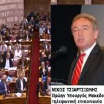 Ν. Τσιαρτσιώνης: «Δεν είναι πολιτικό κόμμα το Δίκτυο Ελλήνων Ριζοσπαστών» (Ηχητικό)