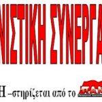 """Κάλεσμα της """"Αγωνιστικής Συνεργασίας"""" στο συλλαλητήριο της ΓΕΝΟΠ-ΔΕΗ, στην Πτολεμαΐδα, τη Δευτέρα 25 Νοεμβρίου"""