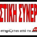 Ανακοίνωση της Αγωνιστικής Συνεργασίας σχετικά με τη συνέντευξη του προέδρου της ΓΕΝΟΠ Γ.Αδαμίδη  με τίτλο «Αναπόφευκτη η πώληση της ΔΕΗ»