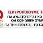 Εκδήλωση στην Πτολεμαϊδα με θέμα «Παρουσίαση των Θέσεων της ΚΕ για το 20ό Συνέδριο του ΚΚΕ. Ισχυροποιούμε το ΚΚΕ», την Παρασκευή 10 Μάρτη