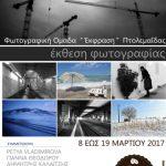 Φωτογραφική Έκθεση 8-19 Μαρτίου, στην Πτολεμαϊδα – Εγκαίνια την Τετάρτη, στο Cafe & bar «Φλώ», με Event-έκπληξη